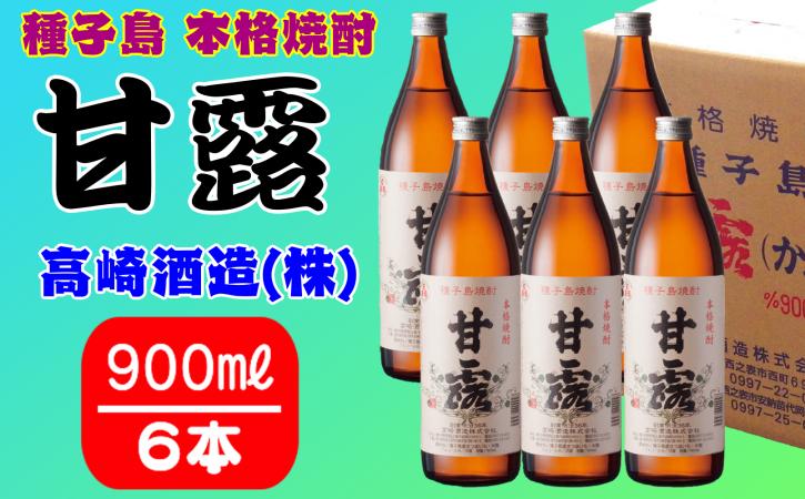 焼酎 しま甘露 (900ml)×12本