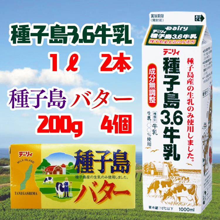 種子島3.6牛乳と種子島バターのセット(A) 300pt