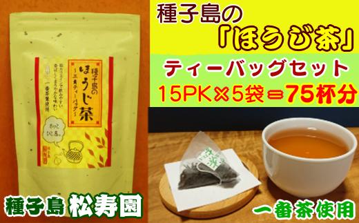 種子島 松寿園 ほうじ茶セット 300pt