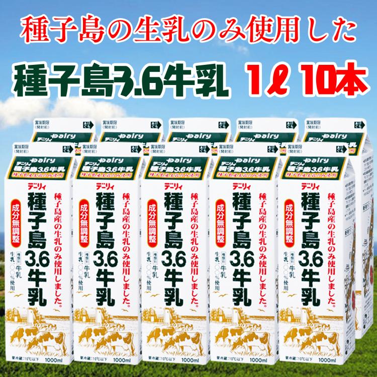 種子島3.6牛乳 10本セット 300pt