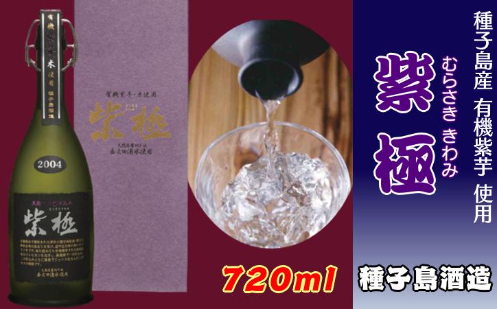 黒麹かめ壺仕込み 紫極(むらさききわみ) 720ml
