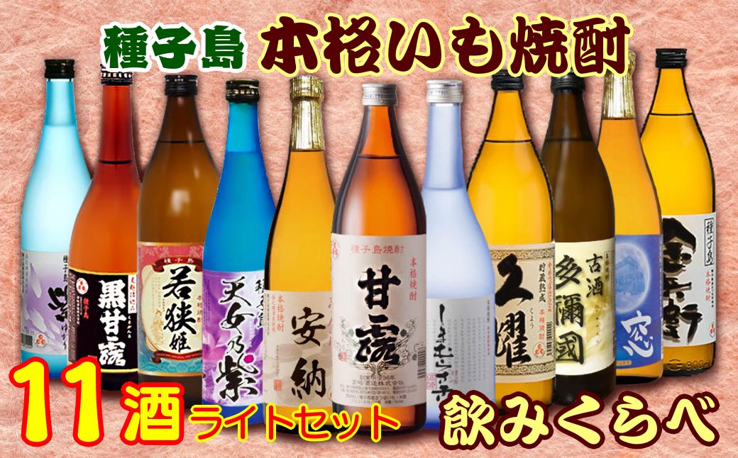 種子島焼酎 11酒飲みくらべ 島のおつまみ付き ライトセット 1380pt