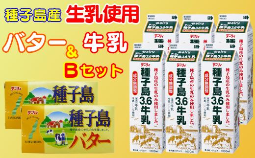 種子島3.6牛乳と種子島バターのセット(B) 300pt