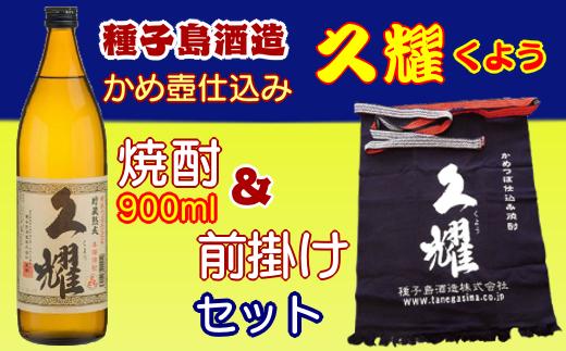 本格焼酎 久耀900ml&「久耀・前掛け」セット