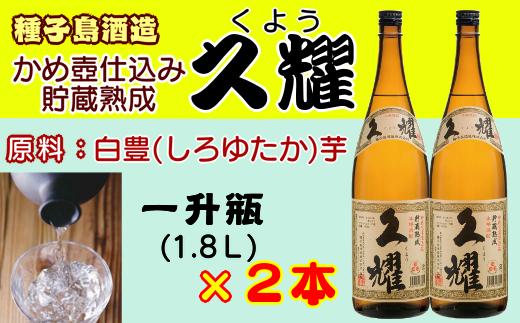 かめ壺仕込み 貯蔵熟成 久耀(くよう) 1.8L×2本