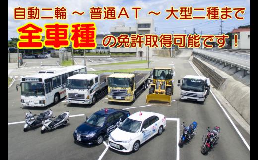種子島自動車学校免許プラン 合宿オートマコース
