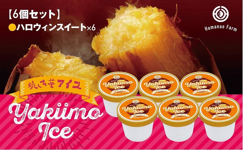 W-5404/焼き芋アイス ハロウィンスイート(6カップ)