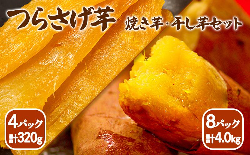C3-1907/つらさげ芋(紅はるか)の焼き芋・干し芋 計12パック