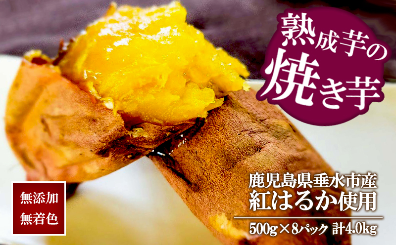 B2-1909/つらさげの里 紅はるかの熟成焼き芋 8パック
