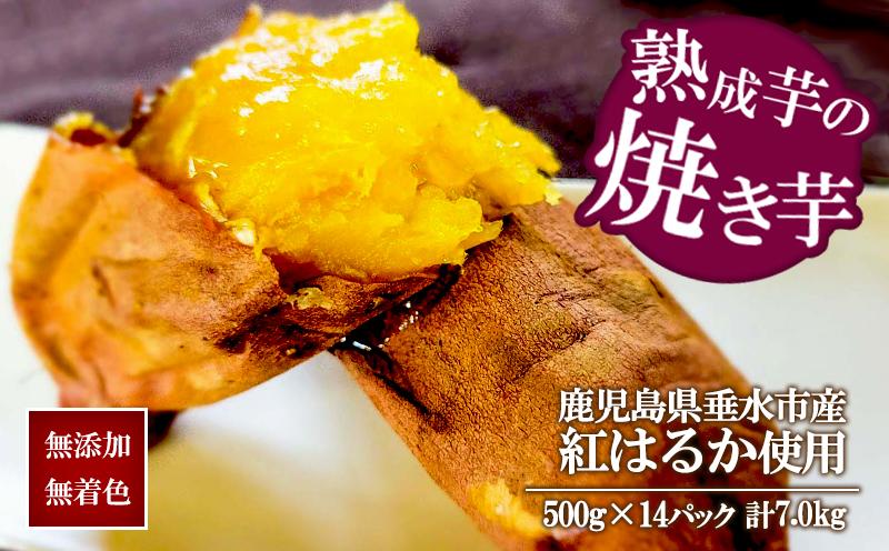 C3-1908/つらさげの里 紅はるか熟成焼き芋 14パック