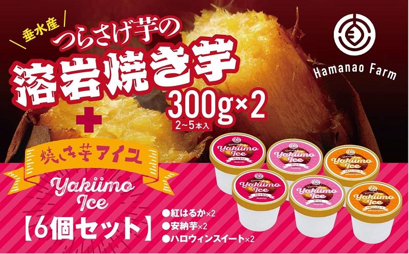 A1-5408/つらさげ芋の焼き芋&焼き芋アイス3種セット