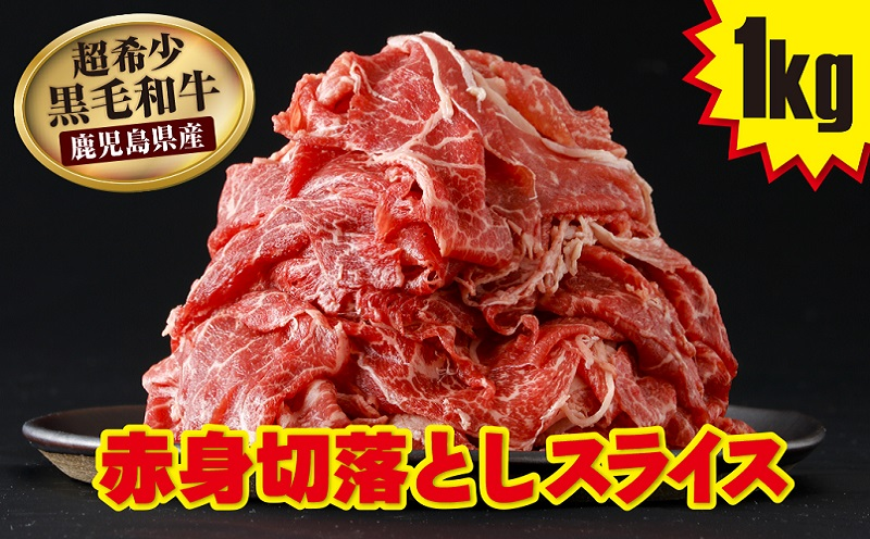 A1-22116/黒毛和牛ウデ・モモ切落とし1kg