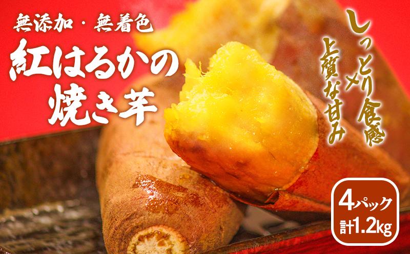 A1-1910/つらさげ芋 紅はるかの焼き芋 4パックセット
