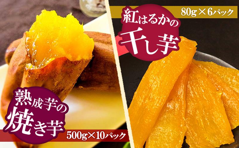 C3-1909/つらさげの里 紅はるか熟成焼き芋・干し芋 計16パック