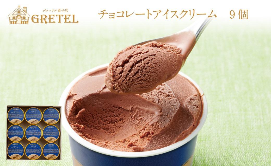 W-2268/アイスクリーム チョコレート 120ml×9個