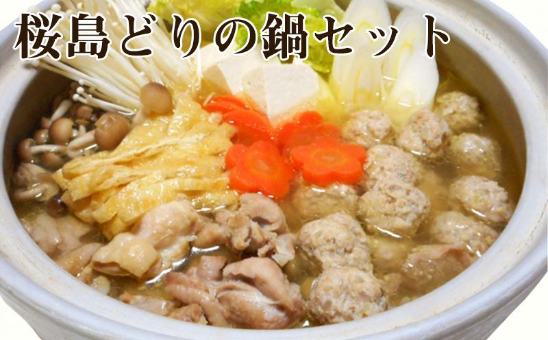 E5-2103/桜島どりの鍋セット3