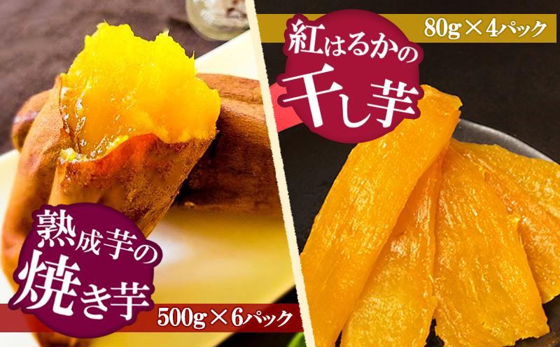 B2-1910/つらさげの里 紅はるか熟成焼き芋・干し芋 計10パック