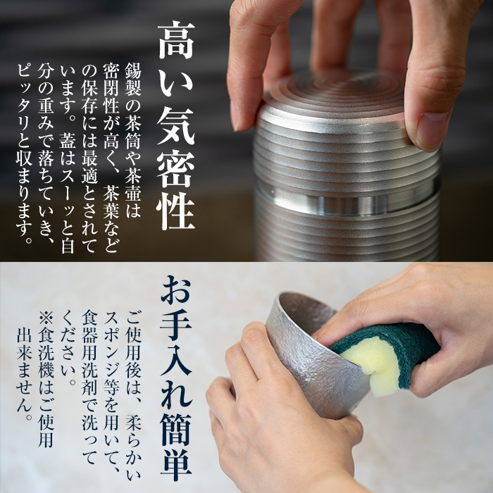 B0-170 薩摩錫器 箸置き(青海波)2個セット【岩切美巧堂】