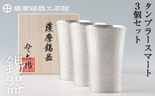 薩摩錫器 タンブラースマート3個セット《メディア掲載多数》鹿児島の伝統工芸品!ひんやりと冷たさをキープする錫製酒器のタンブラー