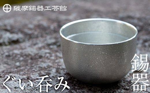 薩摩錫器 ぐい呑み《メディア掲載多数》鹿児島の伝統工芸品!ひんやりと冷たさをキープする錫製酒器のぐい飲み