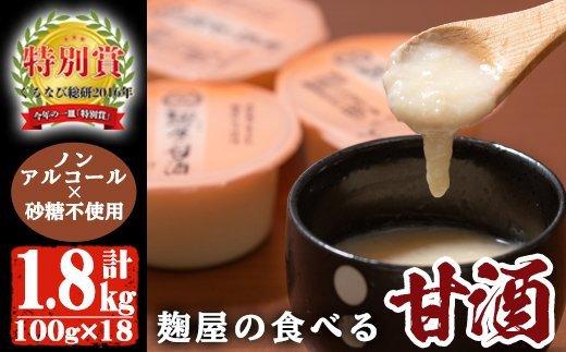 【数量限定】麹屋の食べる甘酒「お米と麹だけ」 100g×18個(合計1.8kg)お米と麹だけで作った砂糖不使用自然そのままのあま酒!酵素で菌活にも♪