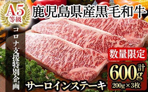 鹿児島県産黒毛和牛サーロインステーキ200g×3枚セット(A-5等級)国産!鹿児島県産黒毛和牛肉の中でも最高ランクA5等級のサーロイン肉
