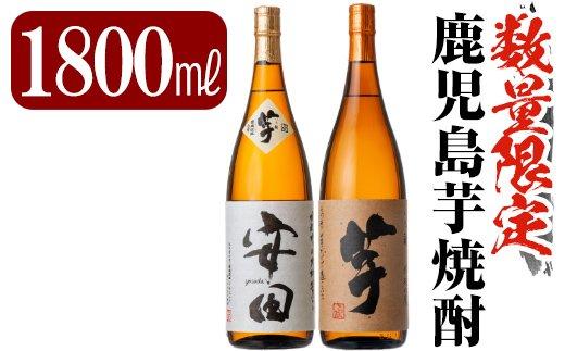 C-001 鹿児島本格芋焼酎「安田・いも麹芋」各1800ml【赤塚屋百貨店】