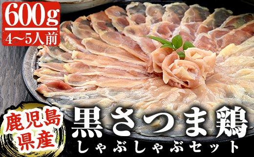 黒さつま鶏しゃぶしゃぶセット(4〜5人前)最高級ブランド地鶏肉『黒さつま鶏』の鳥肉(もも肉&むね肉)スライスとコラーゲンたっぷりの鶏白湯スープは相性抜群
