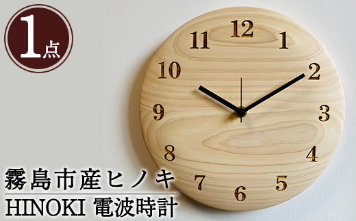 P1-016 国産!HINOKI電波時計(1点)霧島ヒノキと大川家具のコラボ商品【井上企画】