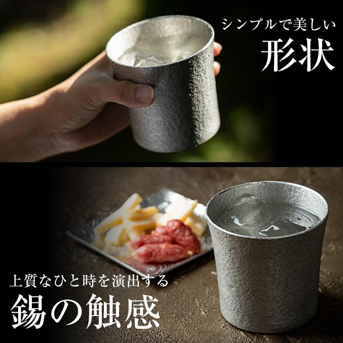 薩摩錫器 焼酎タンブラー(260ml)1個《メディア掲載多数》鹿児島の伝統工芸品!ひんやりと冷たさをキープする錫製酒器のタンブラー