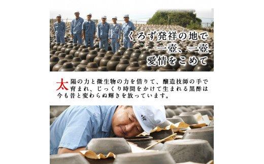 坂元のくろず、坂元のくろず薩摩、天寿りんご黒酢