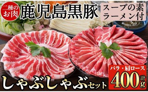 鹿児島県産!鹿児島黒豚のしゃぶしゃぶ鍋セット!こだわりのスープの素・〆のラーメン付きロース肉・バラ肉の2種類の豚肉入り!
