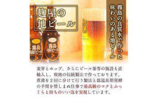 国産!霧島高原ビール6本セット(ブロンド3本、ガーネット3本)瓶ビール各330mlを2種飲み比べ♪
