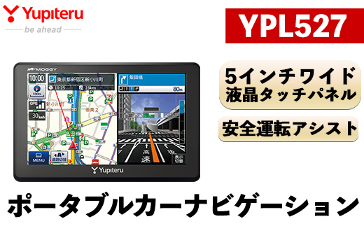 G0-003 YupiteruポータブルカーナビゲーションYPL527【ユピテル】