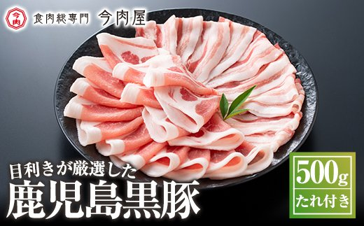 かごしま黒豚しゃぶしゃぶセット計約500g(たれ付き)鹿児島県が誇る豚肉、黒豚のバラ肉とロース肉のしゃぶしゃぶ肉セット