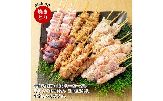 焼鳥50本!もも串・皮串・砂ずり等の6種類の焼き鳥に豚バラ串も楽しめる串盛りセット