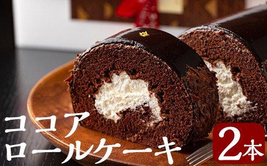 老舗店人気のココアロールケーキ(2本セット)しっとり生地とフレッシュな生クリームでおやつタイムにもぴったりのお菓子です