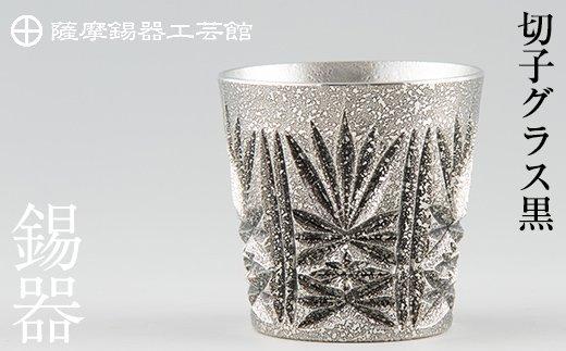 薩摩錫器 切子グラス黒《メディア掲載多数》鹿児島の伝統工芸品!ひんやりと冷たさをキープする錫製酒器のショットグラス