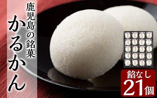 鹿児島の銘菓軽羹(餡なし20個入+1個)古くから親しまれてきた薩摩伝統のお菓子かるかん!贈り物としても人気です