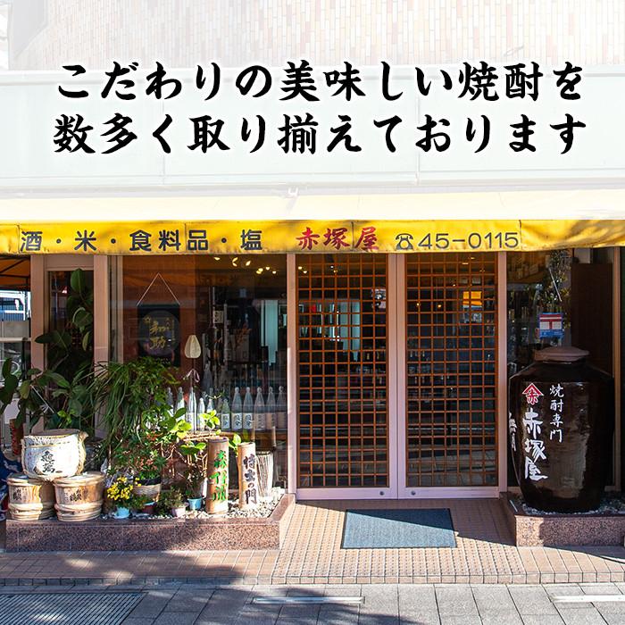 B-051 鹿児島本格芋焼酎「萬膳」1800ml(一升瓶)【赤塚屋百貨店】