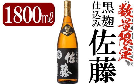 C-006 鹿児島本格芋焼酎「佐藤 黒」1800ml(一升瓶)【赤塚屋百貨店】