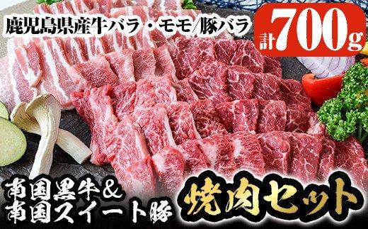 鹿児島県産南国黒牛&南国スイート豚焼肉セット(計700g)牛肉と豚肉両方を楽しめる牛バラ肉・牛モモ肉・豚バラ肉の焼き肉セット