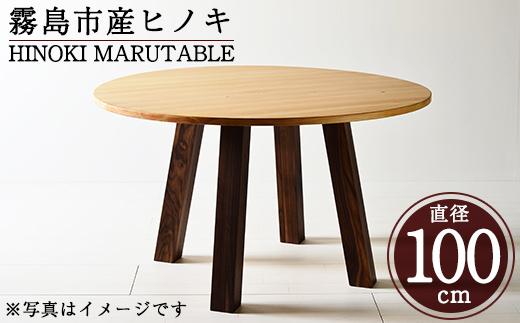 P6-001 国産!HINOKI MARUTABLE(1台・直径100cm)霧島ヒノキと大川家具のコラボ商品【井上企画】