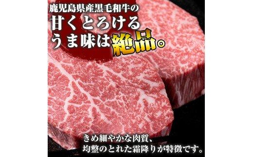 黒毛和牛ヒレステーキ約300g(約150g×2枚)!鹿児島県産黒毛和牛の牛肉でももっとも柔らかいヒレ肉の厚切りステーキ