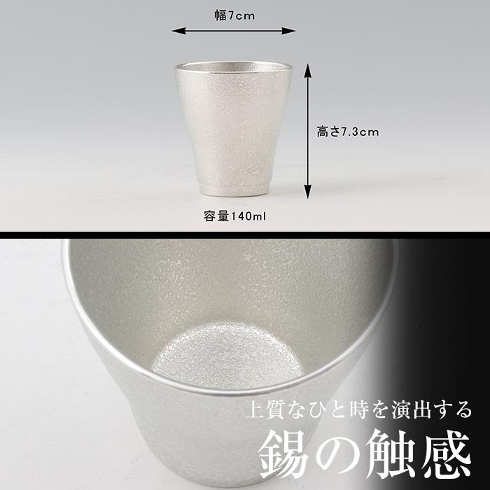B8-002 薩摩錫器 フリータンブラー(小)【岩切美巧堂】