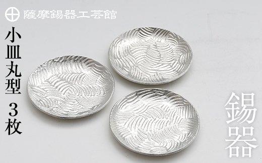 薩摩錫器 小皿丸型3枚セット《メディア掲載多数》鹿児島の伝統工芸品を錫製の小皿でおしゃれに♪