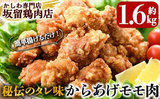 A0-239 国産!からあげモモ肉1.6kg(330g×5P)【坂留鶏肉店】