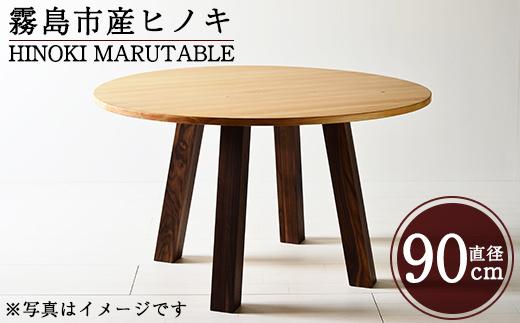 P5-003 国産!HINOKI MARUTABLE(1台・直径90cm)霧島ヒノキと大川家具のコラボ商品【井上企画】