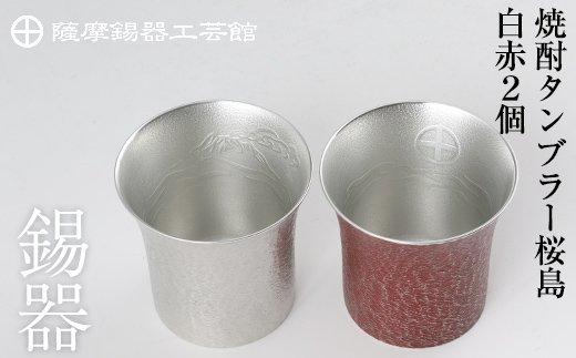 薩摩錫器 焼酎タンブラー桜島・白赤2個セット《メディア掲載多数》鹿児島の伝統工芸品!ひんやりと冷たさをキープする錫製酒器のタンブラー