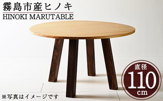 P6-002 国産!HINOKI MARUTABLE(1台・直径110cm)霧島ヒノキと大川家具のコラボ商品【井上企画】